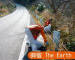 御宿The Earth02