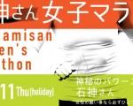 石神さんマラソン