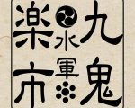 九鬼水軍楽市01