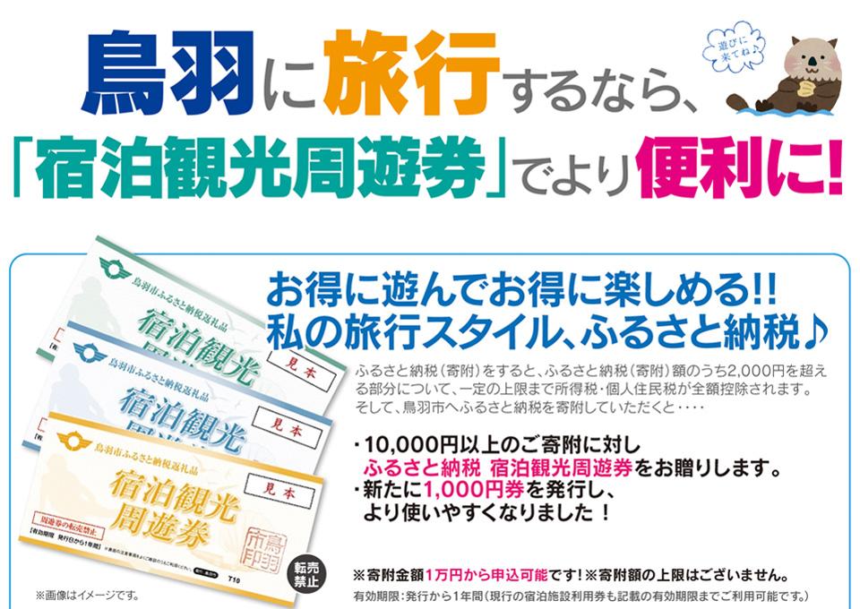 三重県鳥羽市 ふるさと納税特設サイト